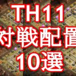 クラクラ【TH11】対戦配置10選セット!選ぶ?それとも全部?:コピーリンク付き
