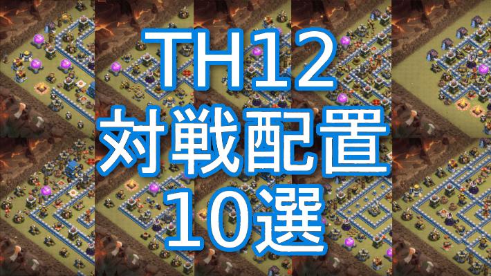 クラクラ【TH12】選んで使える対戦配置10選:コピーリンク付き