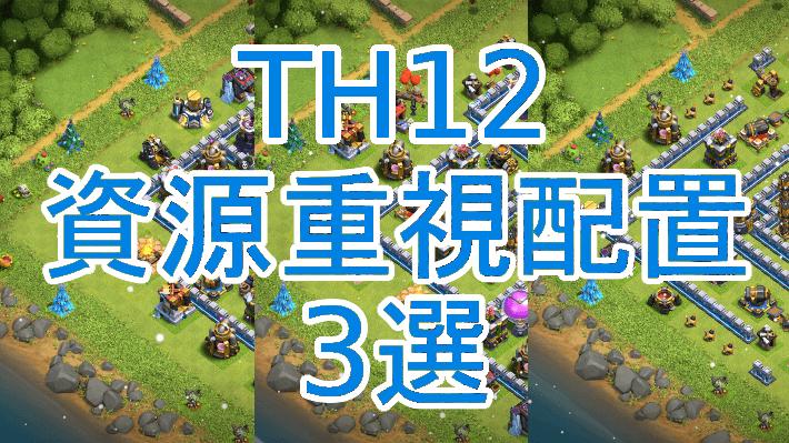 クラクラ【TH12マルチ】資源重視ファーミング配置3選:コピーリンク付き