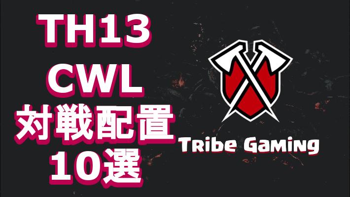 クラクラ【TH13】Tribe GamingがCWLで使った対戦配置10選:コピーリンク付き