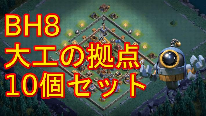 クラクラ【BH8】大工の拠点夜村10個セット:コピーリンク付き