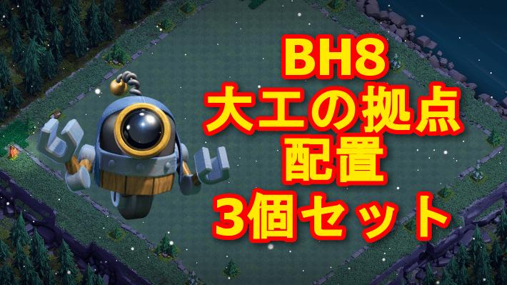 クラクラ【BH8】大工の拠点・夜村配置3個セットで防衛強化:コピーリンク付き