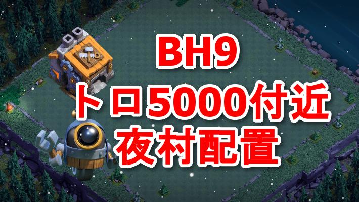 クラクラ【BH9】大工の拠点トロ5000付近で使える配置:コピーリンク付き