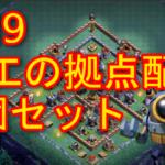 クラクラ【BH9】大工の拠点夜村配置3個セット:コピーリンク付き