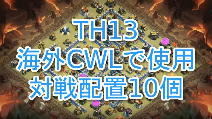 クラクラ【TH13】海外CWLで使われた対戦配置10個セット:コピーリンク付き