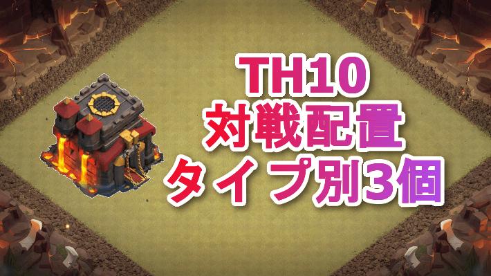 クラクラ【TH10】タイプの違う対戦配置3個セットで選んで守る!:コピーリンク付き