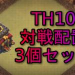 クラクラ【TH10】タイプ別3個の対戦配置から選んで使う?それとも全部!?:コピーリンク付き