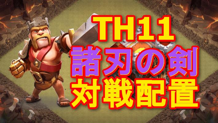 クラクラ【TH11】諸刃の剣配置で対戦を勝ち抜け!:コピーリンク付き