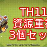 クラクラ【TH11マルチ】タイプの違う資源重視配置3個セットで守りぬく!:コピーリンク付き