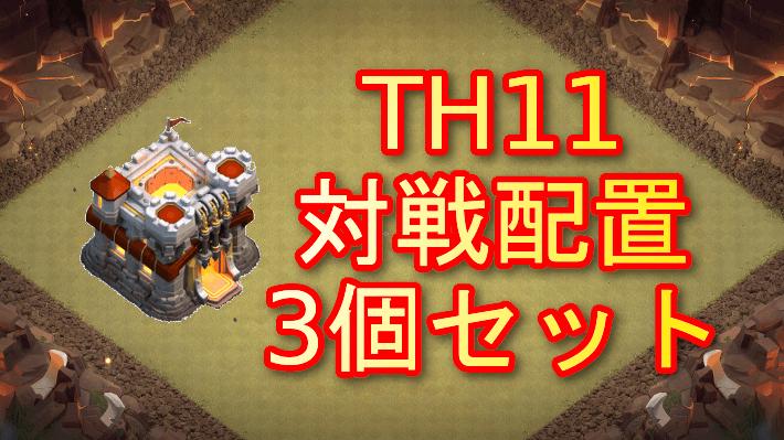 クラクラ【TH11】どれ使う?お得な対戦配置3個セット:コピーリンク付き