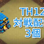 クラクラ【TH12】海外CWLで使われている対戦配置3個セット:コピーリンク付き