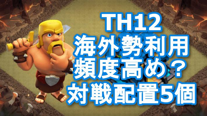 クラクラ【TH12】海外勢がCWLで使ってる対戦配置5個:コピーリンク付き