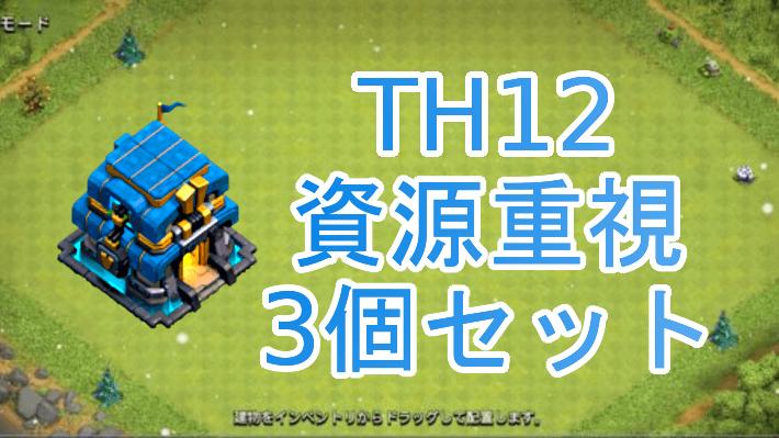 クラクラ【TH12マルチ】選んで守る!資源重視配置3個セット:コピーリンク付き