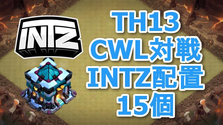 クラクラ【TH13】CWLで使われたINTZ対戦配置15個:コピーリンク付き