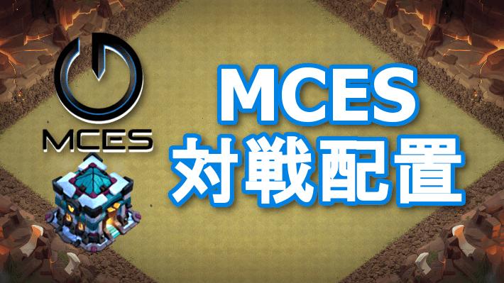 クラクラ【TH13】MCESの対戦配置を研究や対戦で使ってレベルアップ!:コピーリンク付き