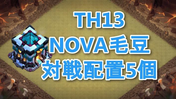 クラクラ【TH13】NOVA毛豆がCWLで使った対戦配置5個:コピーリンク付き