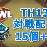 クラクラ【TH13】海外CWL対戦配置15選+INTZプレイヤー配置:コピーリンク付き