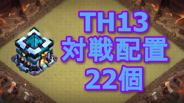 クラクラ【TH13】海外勢で流行ってる対戦配置22個!自分で使う?攻略する?:コピーリンク付き