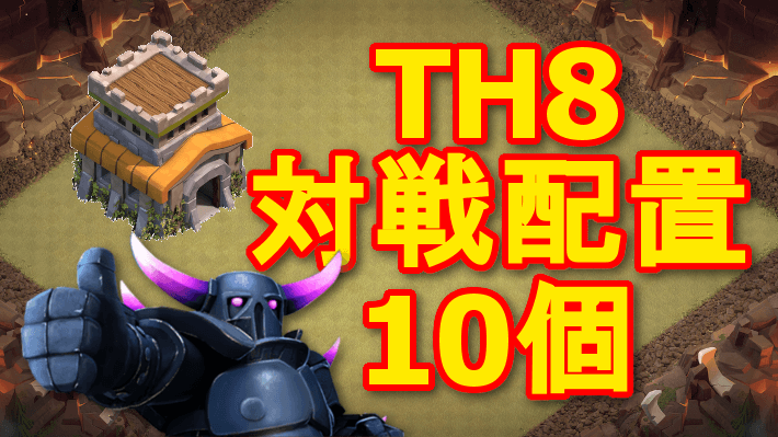 クラクラ【TH8】対戦配置10個セットで勝ち抜こう!:コピーリンク付き