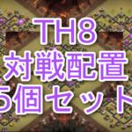 クラクラ【TH8】種類の違う対戦配置5個セット:コピーリンク付き