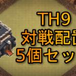クラクラ【TH9】勝利に向けて選べる対戦配置5個セット:コピーリンク付き