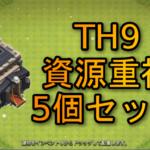 クラクラ【TH9マルチ】選んで使える資源重視配置5個セット:コピーリンク付き