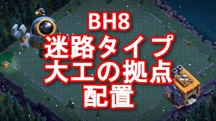 クラクラ【BH8】迷路のような配置で大工の拠点を勝ち進め!:コピーリンク付き