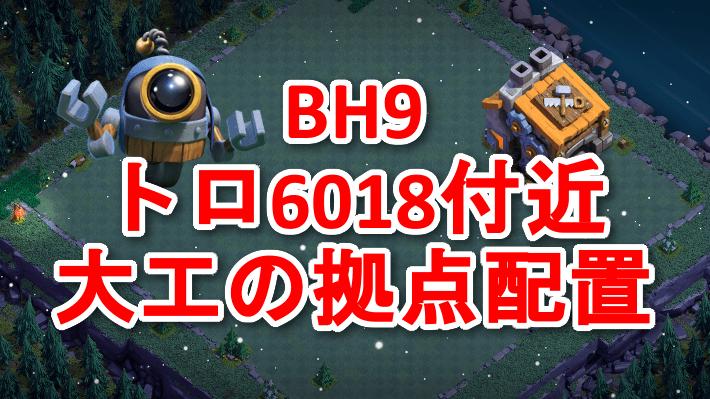 クラクラ【BH9】トロ6018帯で使える大工の拠点配置:コピーリンク付き