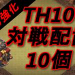 クラクラ【TH10】CWL対戦配置10個で防衛力強化!:コピーリンク付き