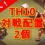 クラクラ【TH10】対戦配置2個で勝率UPを狙え!コピーリンク付き