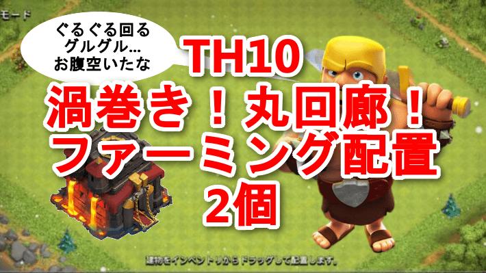 クラクラ【TH10マルチ】ぐるぐる渦巻き!丸回廊!ファーミング配置2個:コピーリンク付き