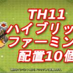 クラクラ【TH11マルチ】ハイブリッド+ファーミング配置10個:コピーリンク付き