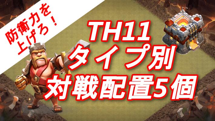 クラクラ【TH11】タイプ別対戦配置5個で防衛力UPを狙え!コピーリンク付き