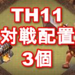 クラクラ【TH11】対戦配置3個を使いこなして勝利をつかめ!:コピーリンク付き