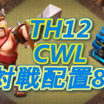 クラクラ【TH12】海外CWL対戦配置8個を攻略して勝率を上げよう!:コピーリンク付き