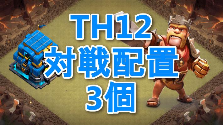 クラクラ【TH12】自由に選んで勝率UP!対戦配置3個セット:コピーリンク付き