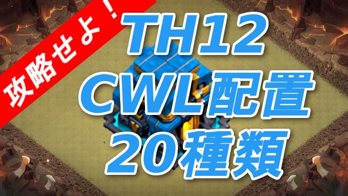 クラクラ【TH12】国内外問わずCWLで使われる対戦配置20個を攻略せよ!:コピーリンク付き