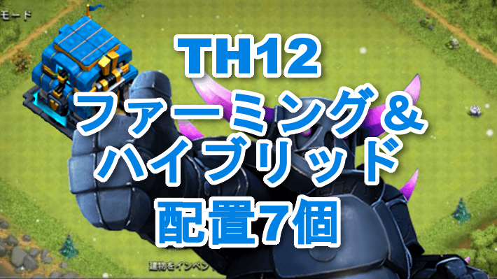 クラクラ【TH12マルチ】ファーミング&ハイブリッド配置7個:コピーリンク付き