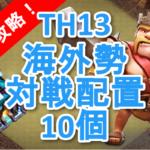 クラクラ【TH13】海外対戦配置10個を攻略して勝率アップ!:コピーリンク付き