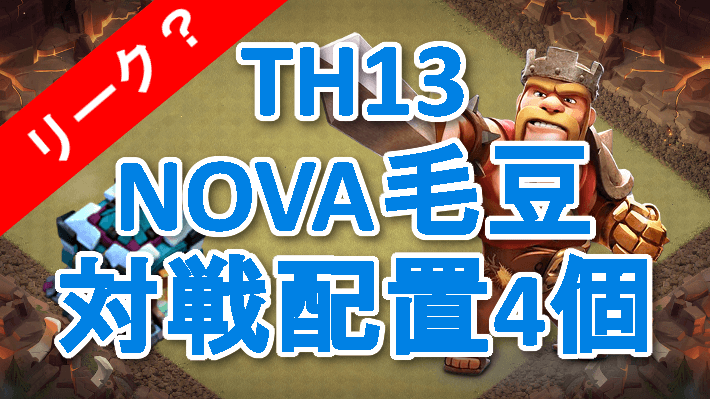 クラクラ【TH13】チームNOVA毛豆の対戦配置4個:コピーリンク付き