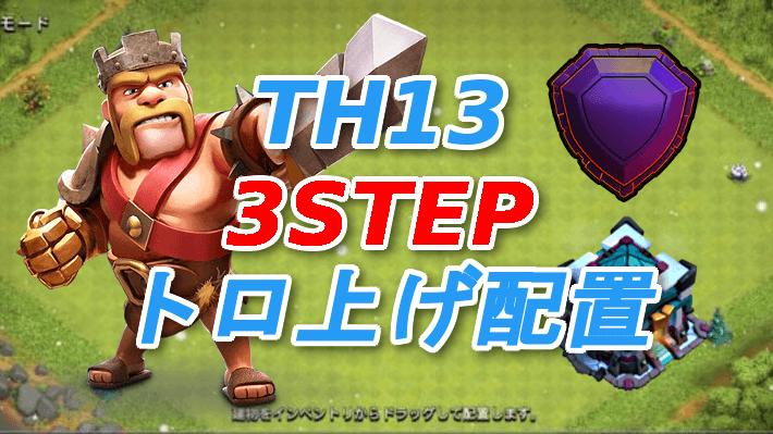 クラクラ【TH13マルチ】3STEP配置でトロ上げしよう!:コピーリンク付き