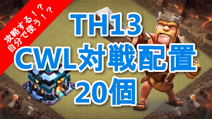 クラクラ【TH13】多種多様な対戦配置20個!自分で使う!?攻略する!?:コピーリンク付き