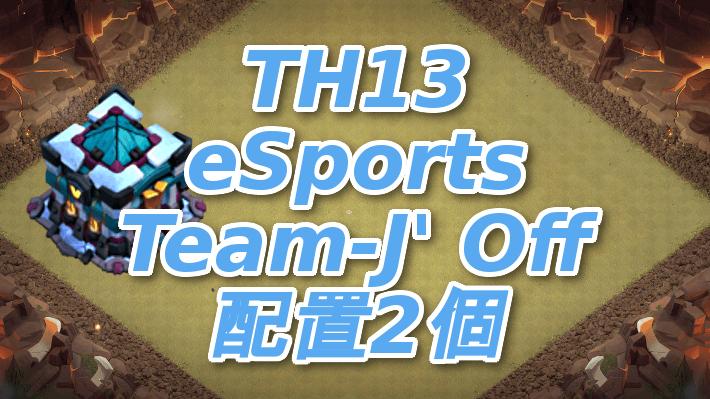 クラクラ【TH13】海外プロチーム「J' Off」の対戦配置2個!:コピーリンク付き