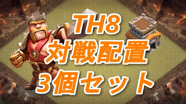 クラクラ【TH8】どれを選ぶ!?対戦配置3個セット:コピーリンク付き