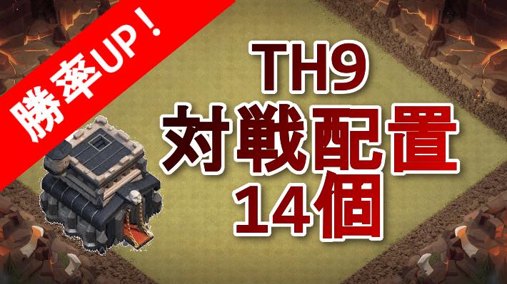 クラクラ【TH9】対戦配置14個で準備を整えて勝率UP!:コピーリンク付き