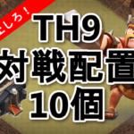 クラクラ【TH9】対戦配置10個で全壊阻止しよう!コピーリンク付き