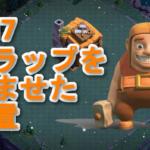クラクラ【BH7】トラップを潜ませた配置で防衛!:コピーリンク付き