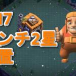 クラクラ【BH7】アンチ2星配置で勝利をつかめ!:コピーリンク付き