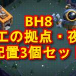 クラクラ【BH8】自由に選んで勝率UP!大工の拠点(夜村)配置3個セット:コピーリンク付き