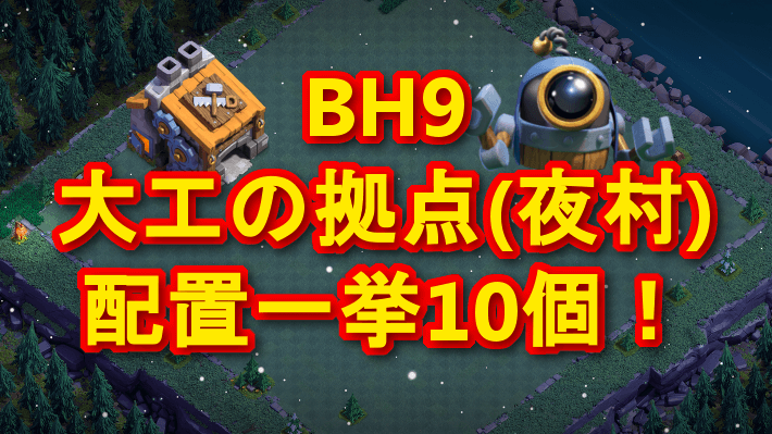 クラクラ【BH9】大工の拠点・夜村配置10個セット:コピーリンク付き